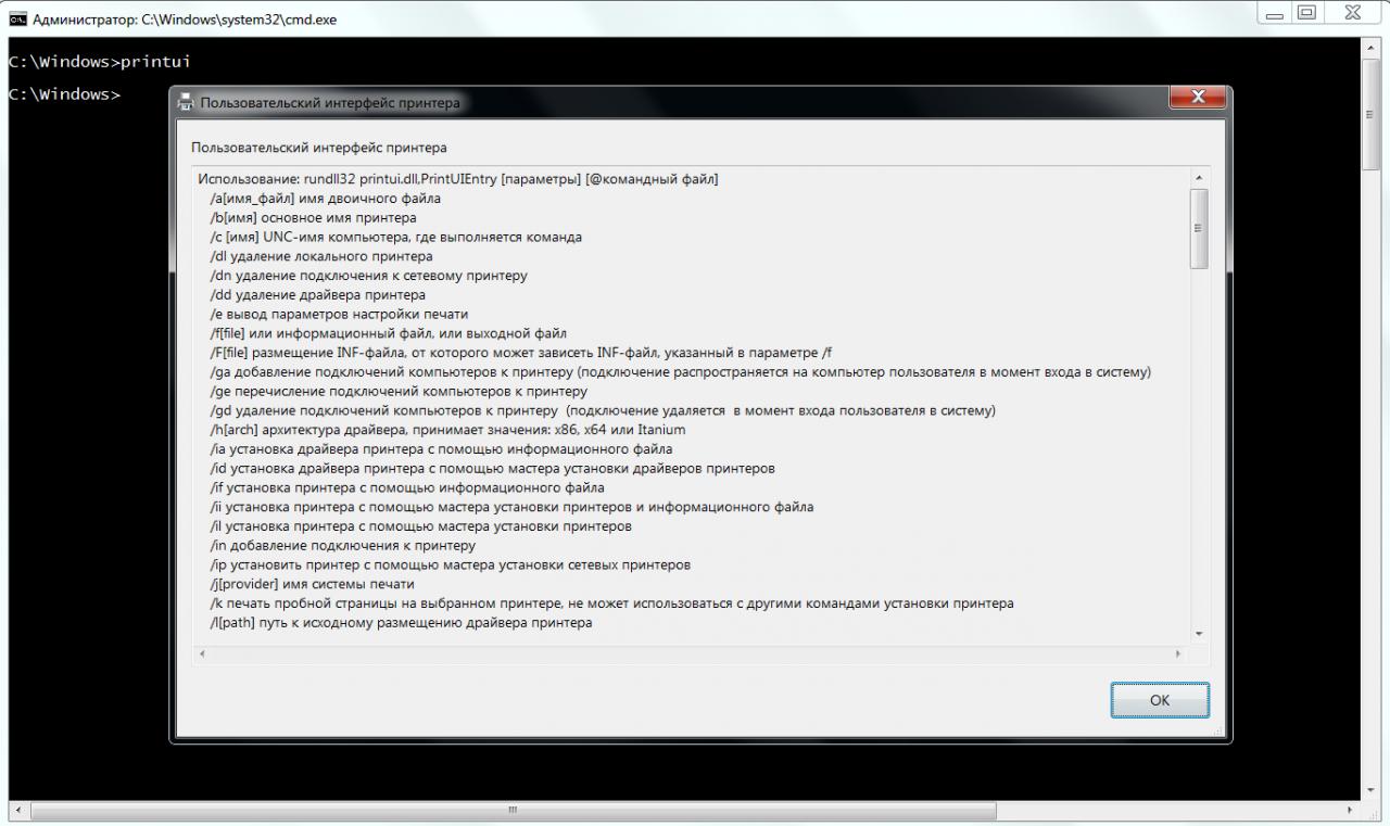 Интерфейс принтера позволяет сохранить любой код как файл в системном каталоге