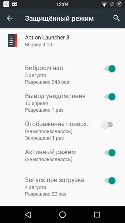 Контроль полномочий в CyanogenMod