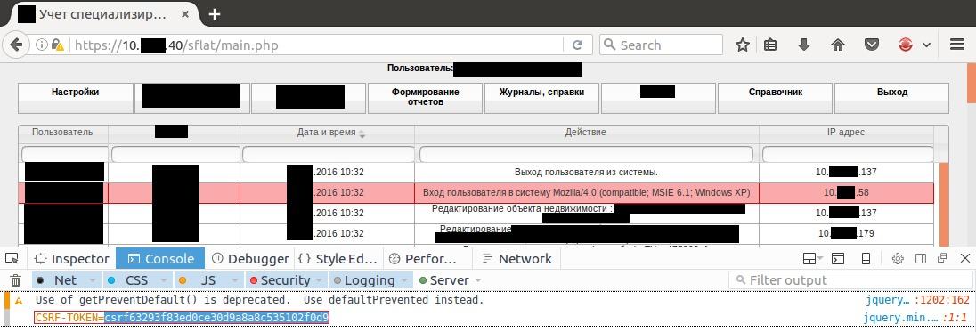 Рис. 11. Проверка фильтрации строки User-Agent