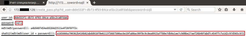 Рис. 34. Получение хеша для пароля sqli