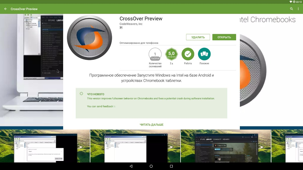 CrossOver в Google Play