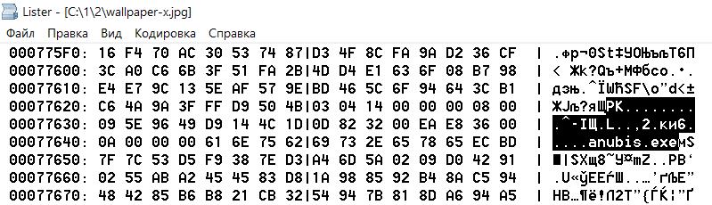 Начало архива ZIP внутри картинки и имя первого архивного файла