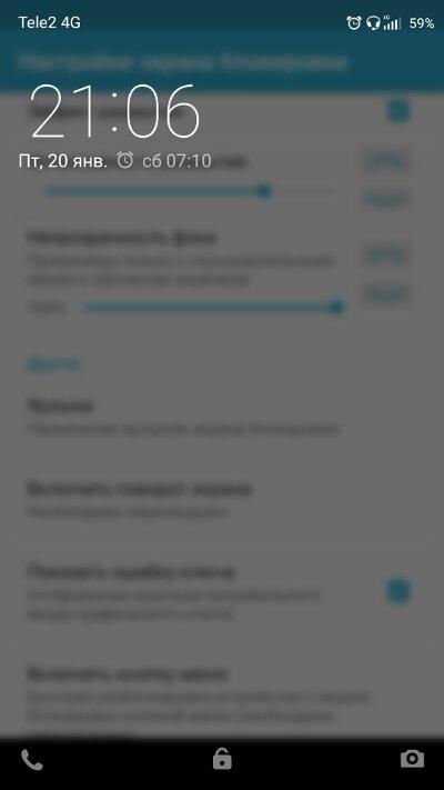 Прозрачность на экране блокировки (GravityBox)