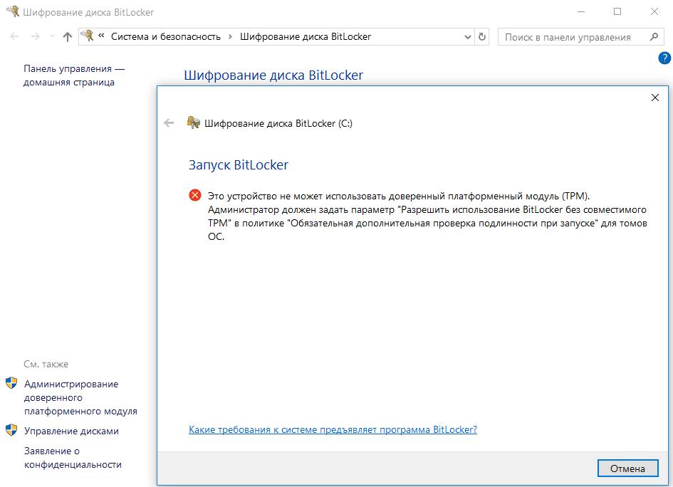 Взлом BitLocker в Windows — нет ничего невозможного