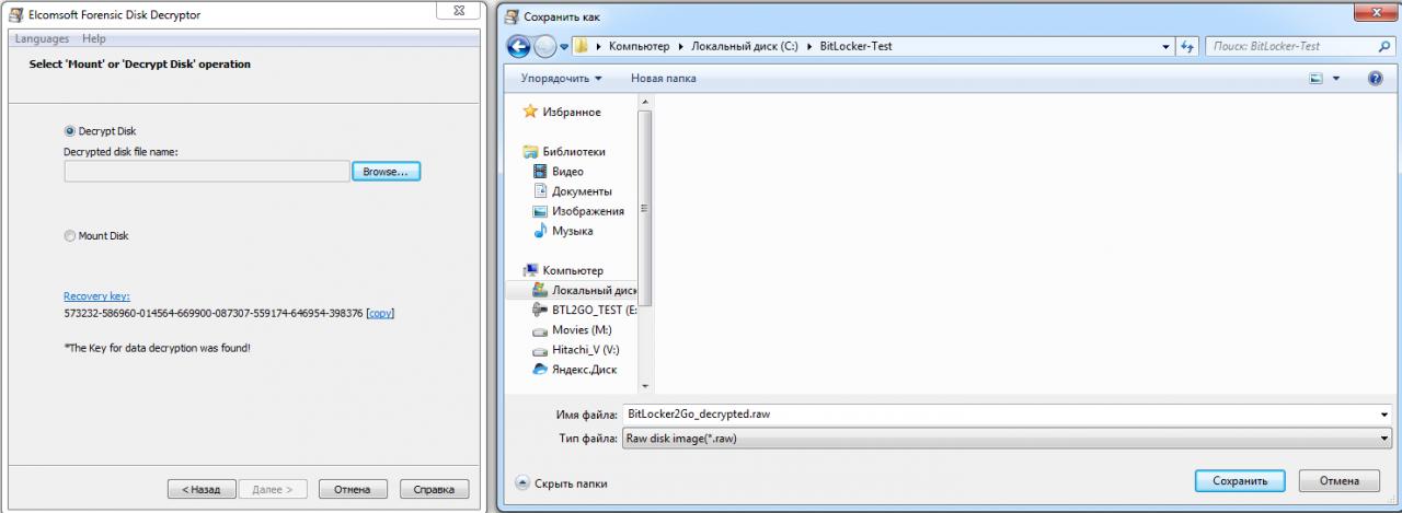 Расшифровываем флешку в EFDD и записываем посекторный образ
