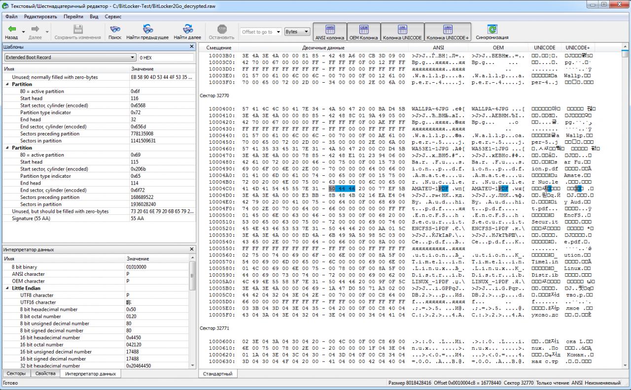 Анализ образа расшифрованного диска