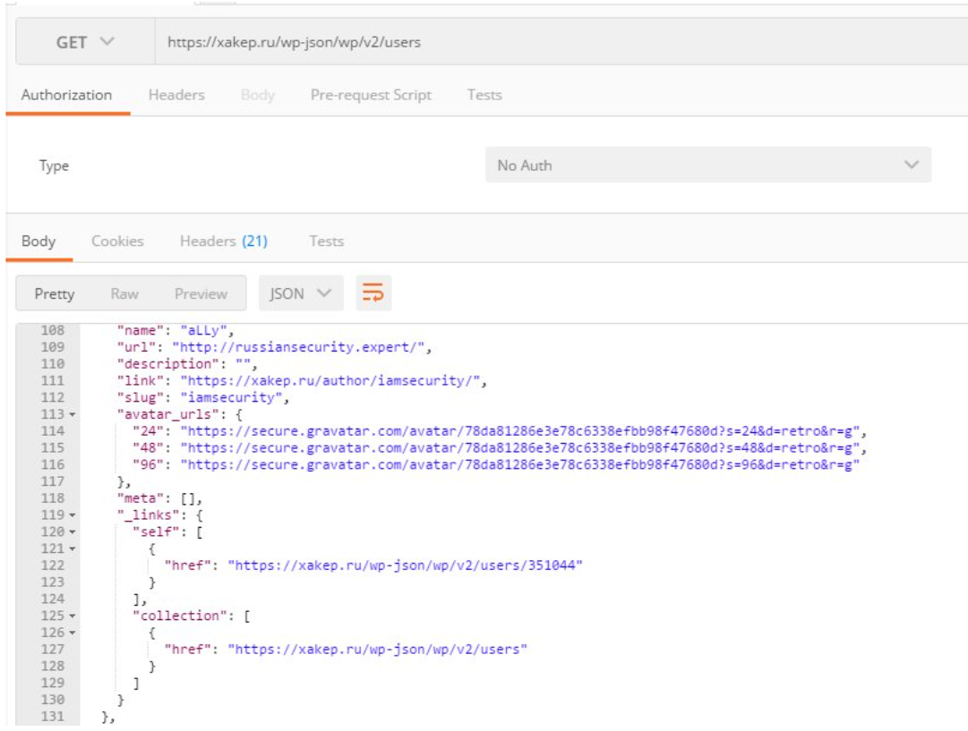 Список пользователей, полученный через API