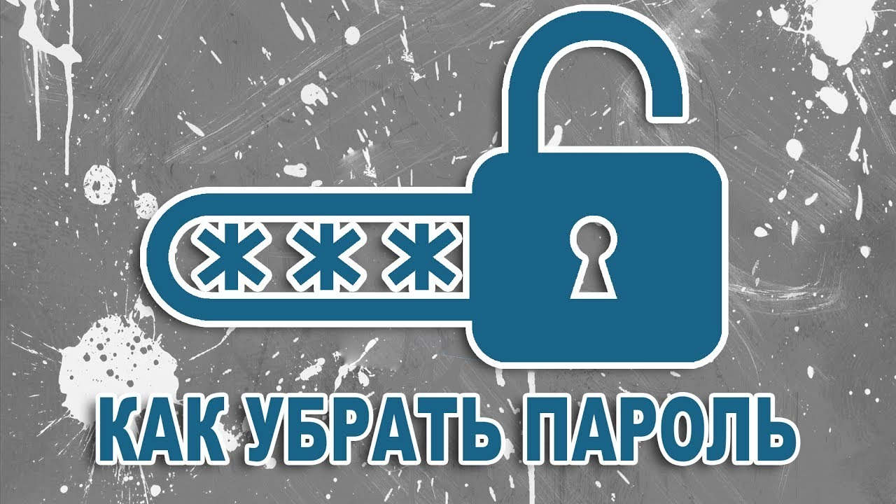 Как взломать пароль WinRAR
