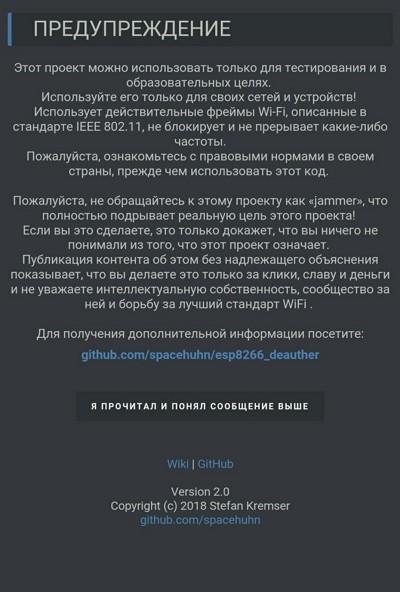 Как заглушить wifi сигнал и взломать сеть  - Cryptoworld