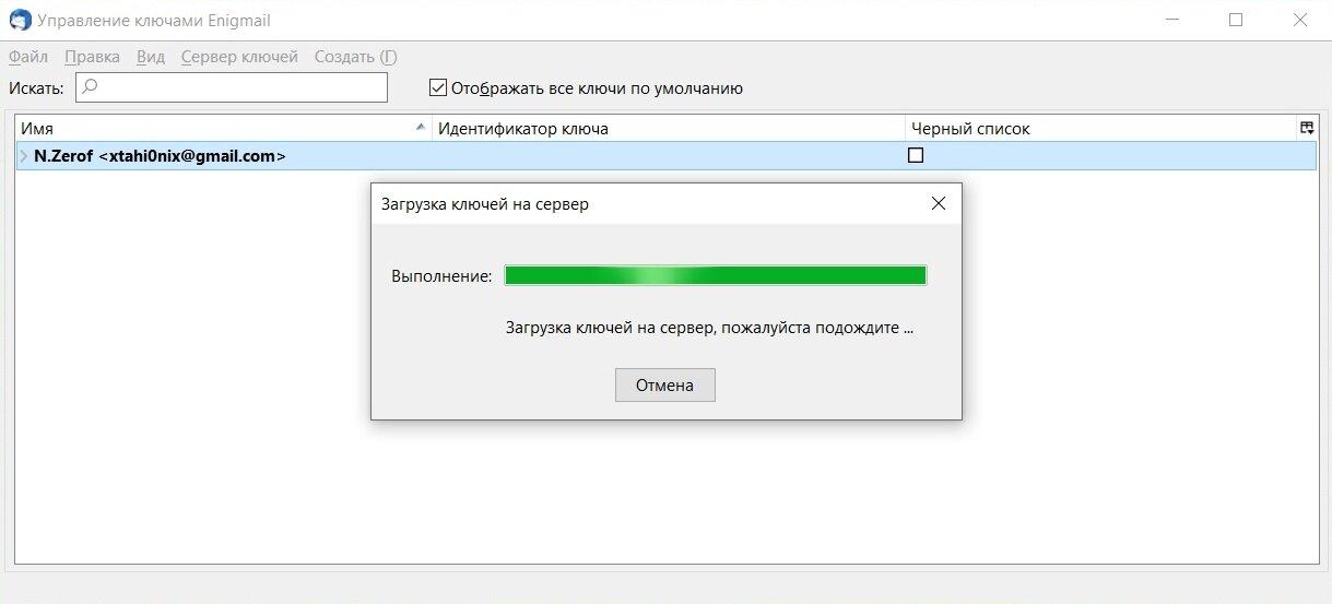 Загрузка ключа на сервер