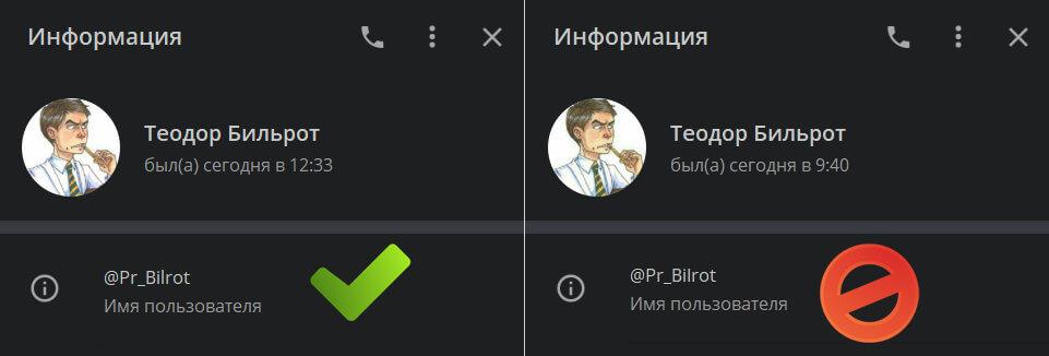 Кража телеграмм канала