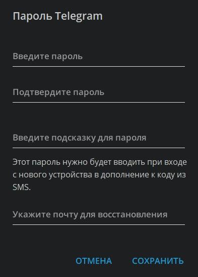 Создание пароля в Telegram