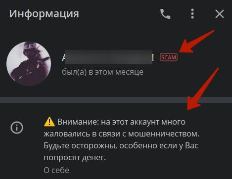 Метка SCAM в Telegram