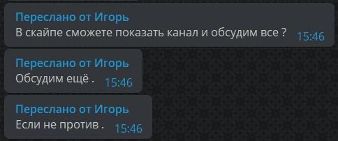 Мошенник просит созвониться в Skype