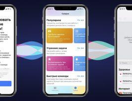 Как использовать команды в iPhone