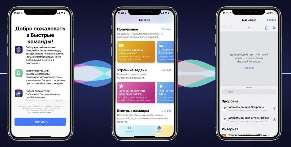 Картинки по запросу commands iphone