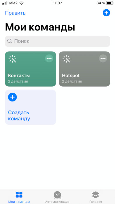 Интерфейс приложения «Команды»