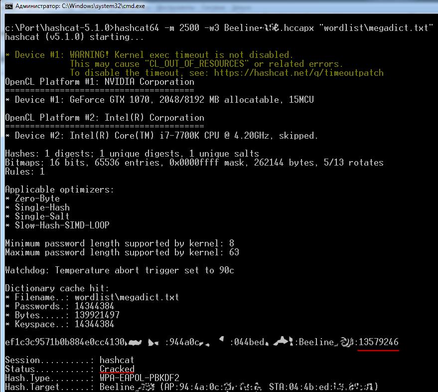 Успешный подбор пароля Wi-Fi в hashcat по хендшейку WPA2