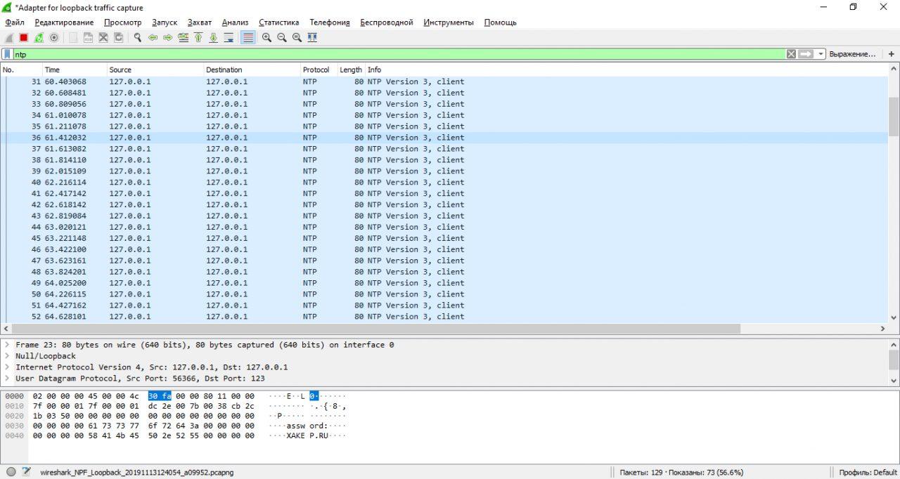 Wireshark не замечает подвоха, но передаваемые данные видны в трафике невооруженным глазом