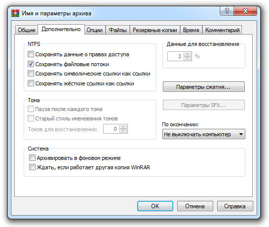 Архиватор RAR способен сохранять файловые потоки в процессе архивации