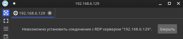 Неудачное подключение к RDP