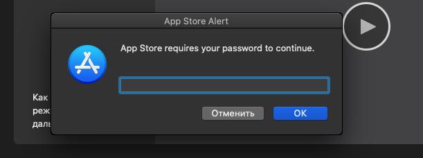 Запрос пароля пользователя