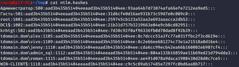 Файл с хешами