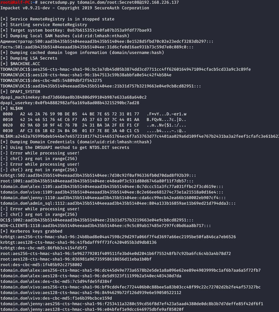 DCSync с помощью imрacket