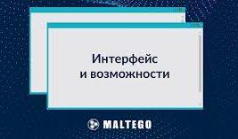 Функционал, принцип работы и возможности Maltego