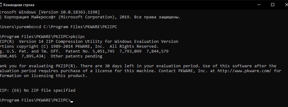 Консольный вывод приложения pkzipc.exe