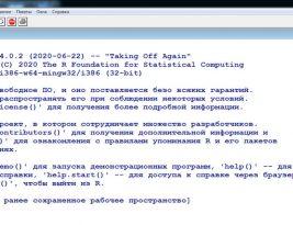 Как избавится от спама — пример программы на языке R