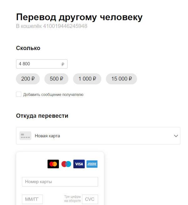 А вот куда ведет кнопка: за домен xakep.ru жулик просил аж целых 4800 рублей