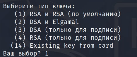 Шифрование данных в Kali Linux