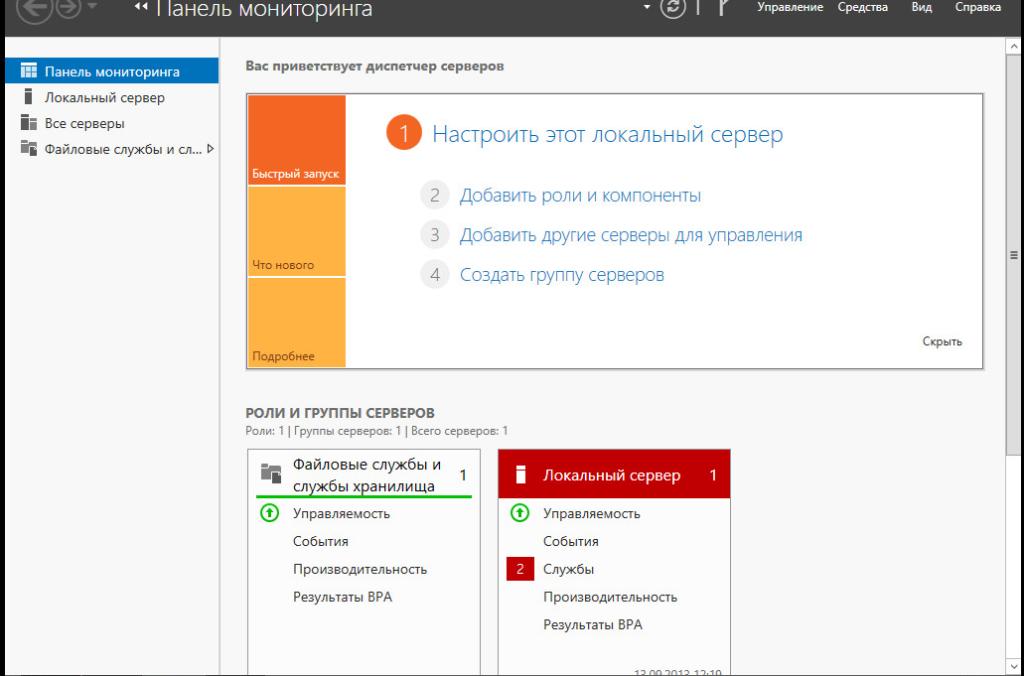 Настройка Active Directory на Windows Server 2012
