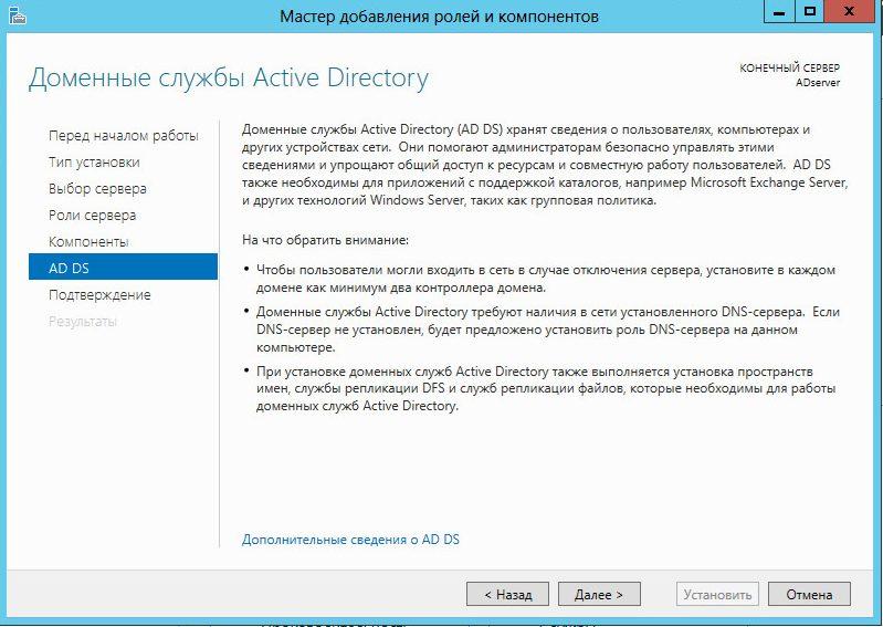 Доменных служб Active Directory
