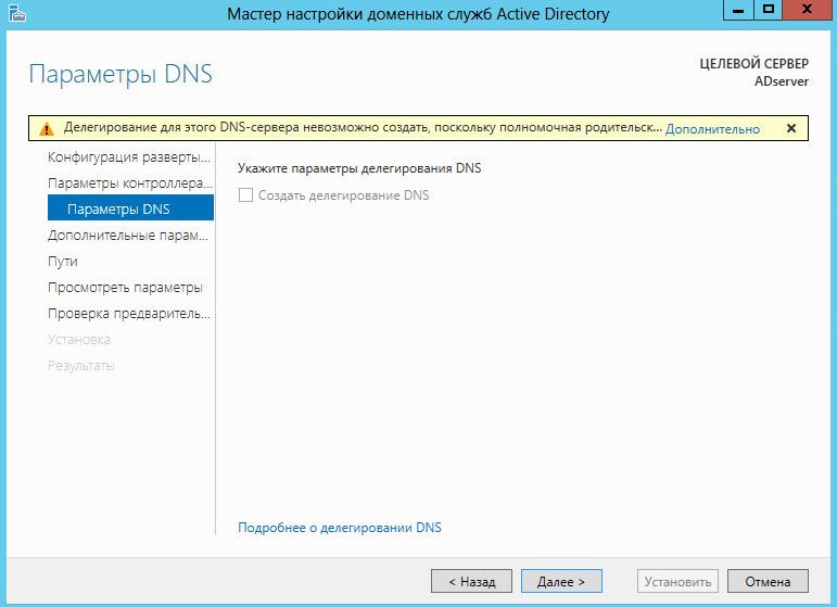 Настройка доменных служб Active Directory