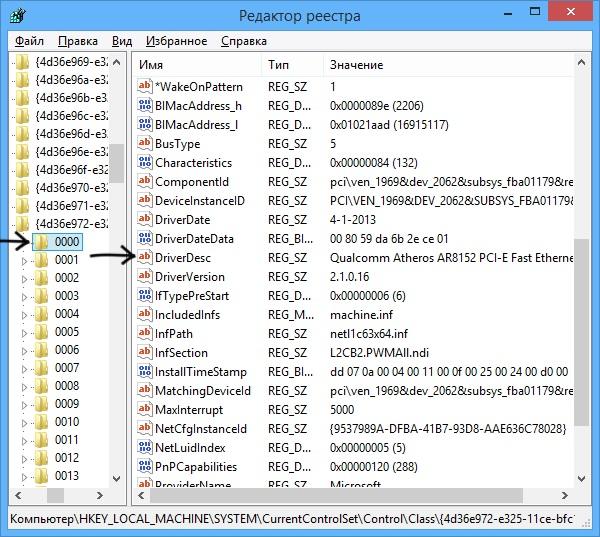Изменение mac-адреса в Windows