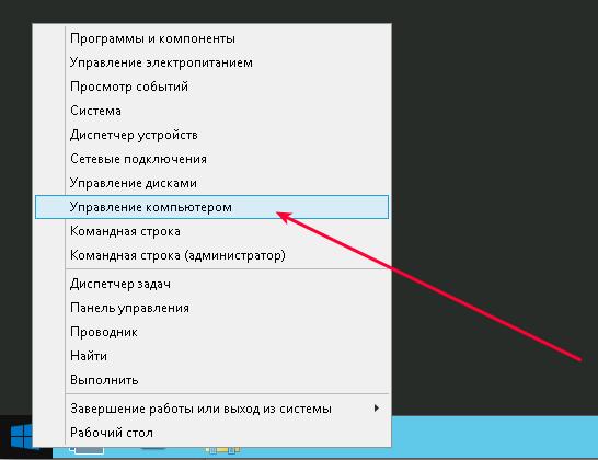 Подключение RDP Windows Server и его защита