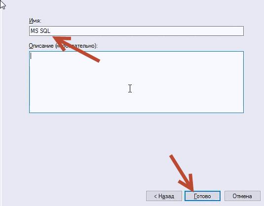 Открытие сетевых портов для нормальной работы MS SQL Server на платформе Windows Server