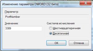 Замена обычного порта для сервера терминалов