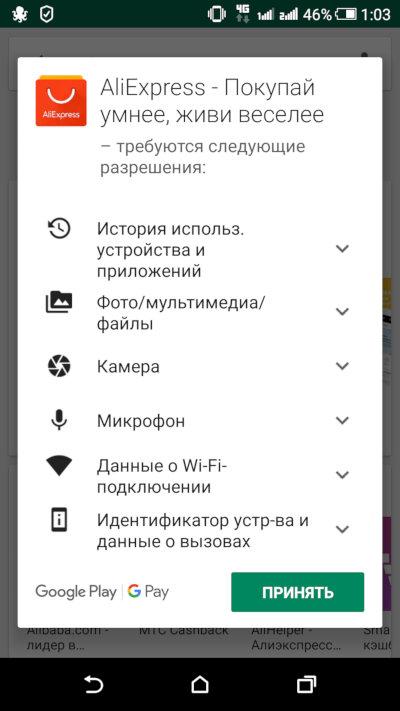 Пример Android-приложения с его разрешениями