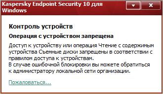 Сообщение о блокировке в Kaspersky Endpoint Security 10