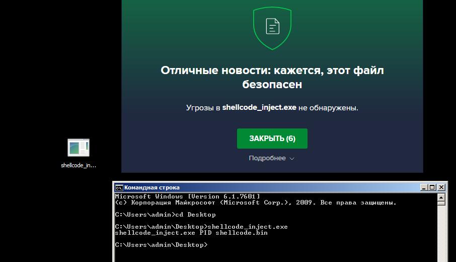shellcode_inject.exe не содержит угроз